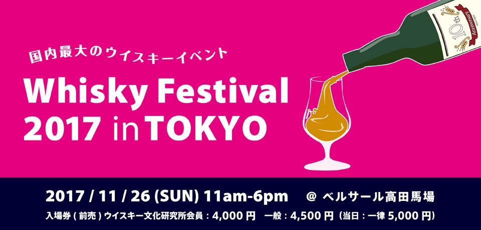 WHISKY Festival TOKYO 2017
