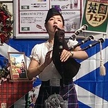 バグパイプ奏者さわこさん(Sawako)が会場を盛り上げます!