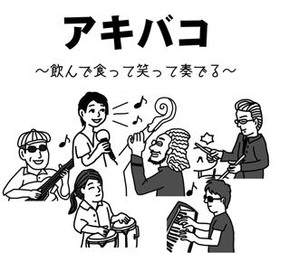 akibako