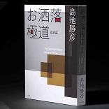 ウイスキーのエピソードもたくさん!  </br>『お洒落極道・最終編』の著者・島地勝彦氏のサイン会を開催!